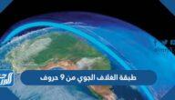 طبقة الغلاف الجوي من 9 حروف