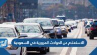 الاستعلام عن الحوادث المرورية في السعودية 2021