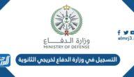 طريقة التسجيل في وزارة الدفاع لخريجي الثانوية 1443