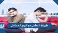 طريقة التعامل مع الزوج المطنش