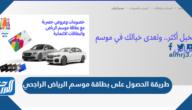 طريقة الحصول على بطاقة موسم الرياض الراجحي 1443