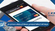 طريقة الغاء البطاقة البنكية في محفظة آبل وايقاف خدمة ابل باي