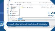 طريقة حفظ المستند الجديد في برنامج معالجة النصوص