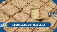 طريقة كيكة الرمل افنان الجوهر