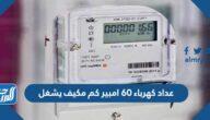 عداد كهرباء 60 امبير كم مكيف يشغل