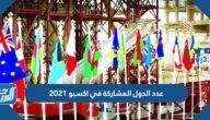 عدد الدول المشاركة في اكسبو 2021