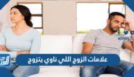 علامات الزوج اللي ناوي يتزوج