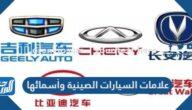 علامات السيارات الصينية وأسمائها