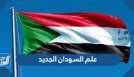 صور علم السودان الجديد