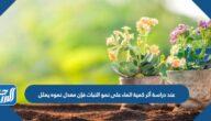 عند دراسة أثر كمية الماء على نمو النبات فإن معدل نموه يمثل