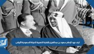 عُرف عهد الإمام سعود بن عبدالعزيز بالفترة الذهبية للدولة السعودية الأولى.