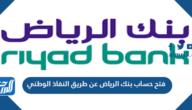 فتح حساب بنك الرياض عن طريق النفاذ الوطني 1443