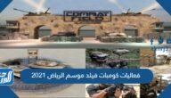 فعاليات كومبات فيلد موسم الرياض 2021