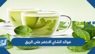 فوائد الشاي الاخضر على الريق
