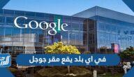 في اي بلد يقع مقر جوجل