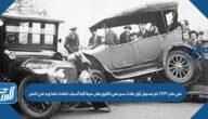 في عام 1771 تم تسجيل أول حادث سير في التاريخ على عربة آلية أسباب الحادث كما ورد في النص