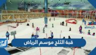 فعالية قبة الثلج موسم الرياض 2021