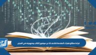 قراءة مطالع فقرات المقدمة تكشف لنا عن موضوع الكتاب ومنهجيته في العرض