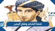 قصة الشاعر وضاح اليمن كاملة