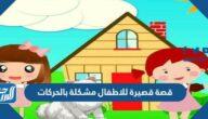 قصة قصيرة للاطفال مشكلة بالحركات