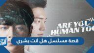 قصة مسلسل هل انت بشري كاملة