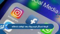 قيمة خسائر فيسبوك بعد توقف خدماته