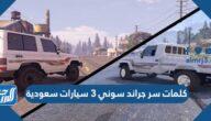 كلمات سر جراند سوني 3 سيارات سعودية