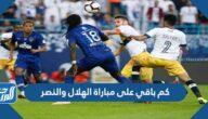كم باقي على مباراة الهلال والنصر في نصف نهائي دوري أبطال آسيا