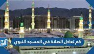 كم تعادل الصلاة في المسجد النبوي