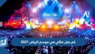 كم حفل غنائي في موسم الرياض 2021