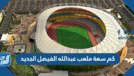 كم سعة ملعب عبدالله الفيصل الجديد