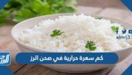 كم سعرة حرارية في صحن الرز