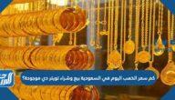 كم سعر الذهب اليوم في السعودية بيع وشراء تويتر