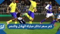 كم سعر تذاكر مباراة الهلال والنصر