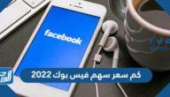 كم سعر سهم فيس بوك 2022