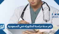 كم سنة دراسة الدكتوراه في السعودية