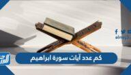 كم عدد آيات سورة ابراهيم