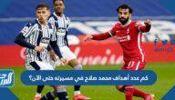 كم عدد أهداف محمد صلاح في مسيرته حتى الآن؟