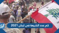 كم عدد الشيعة في لبنان 2021