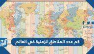 كم عدد المناطق الزمنية في العالم