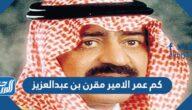 كم عمر الامير مقرن بن عبدالعزيز
