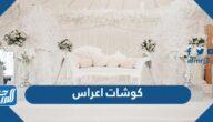 صور كوشات اعراس جديدة 2021