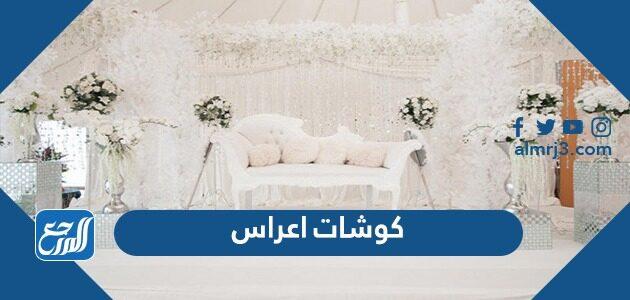 كوشات اعراس