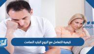 كيفية التعامل مع الزوج البارد الصامت