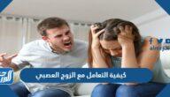 كيفية التعامل مع الزوج العصبي والمزاجي