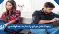 كيفية التعامل مع الزوج الكذاب ناعمه الهاشمي