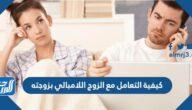 كيفية التعامل مع الزوج اللامبالي بزوجته