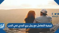 كيفية التعامل مع رجل برج الجدي في الحب