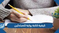 كيفية كتابة رواية للمبتدئين