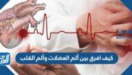 كيف أفرق بين ألم العضلات وألم القلب